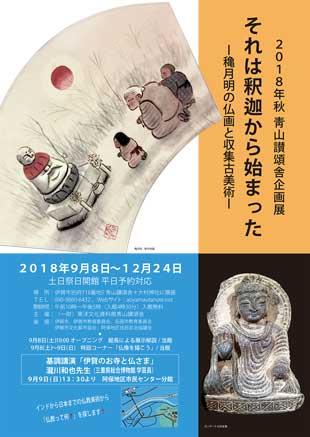 2018年秋 靑山讃頌舎企画展「 それは釈迦から始まった ー穐月明の仏画と収集古美術ー」のイメージ