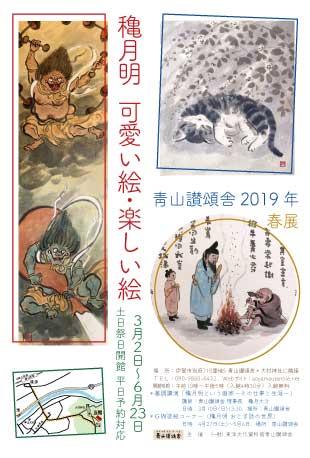 靑山讃頌舎2019年春展「穐月明 可愛い絵・楽しい絵」のイメージ