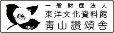 青山讃頌舎(あおやまうたのいえ)