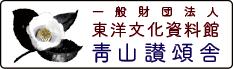Aoyamautanoie museum