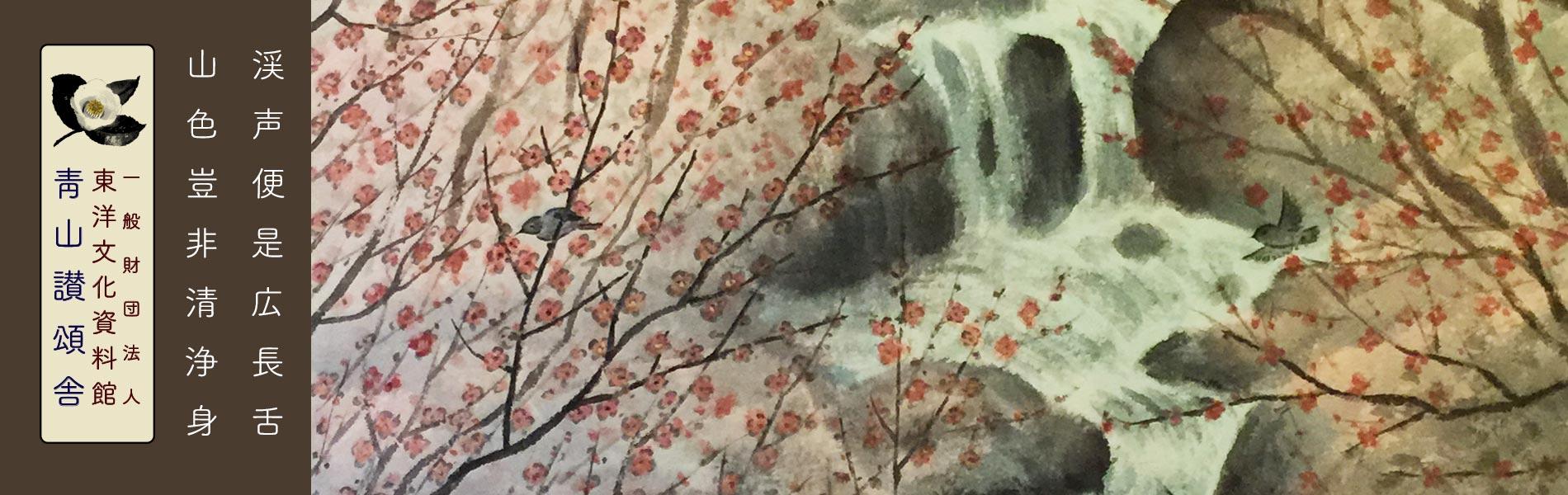 水墨画家 穐月明